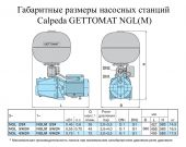 Насосная станция Calpeda GETTO-MAT NGL 2/24 №2
