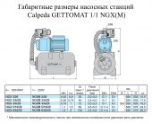 Насосная станция Calpeda GETTO-MAT 1/1 NGXM 2/20 (80500360000) №2
